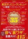 東京ディズニーランド&シーお得技ベストセレクション ガイド本、ネットは...