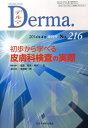 Derma.(216) MonthlyBook2014年4月増刊号 初歩から学べる皮膚科検査の実際 [ 塩原哲夫 ]