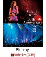 【先着特典】Shizuka Kudo 30th Anniversary Live 凛(工藤静香オリジナルポストカード3枚セット付き)【Blu-ray】