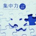 【送料無料】集中力〜シータ波による脳活性 メンタル・フィジック・シリーズ [ (ヒーリング) ]