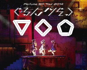 【楽天ブックスならいつでも送料無料】Perfume 5th Tour 2014 「ぐるんぐるん」【初回限定盤】...