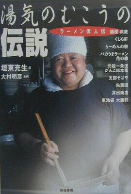 【送料無料】湯気のむこうの伝説 [ 垣東充生 ]