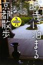 お寺に泊まる京都散歩改訂新版