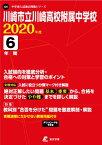 川崎市立川崎高校附属中学校(2020年度) (中学別入試過去問題シリーズ)