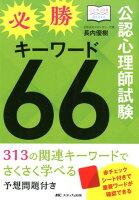 公認心理師試験必勝キーワード66