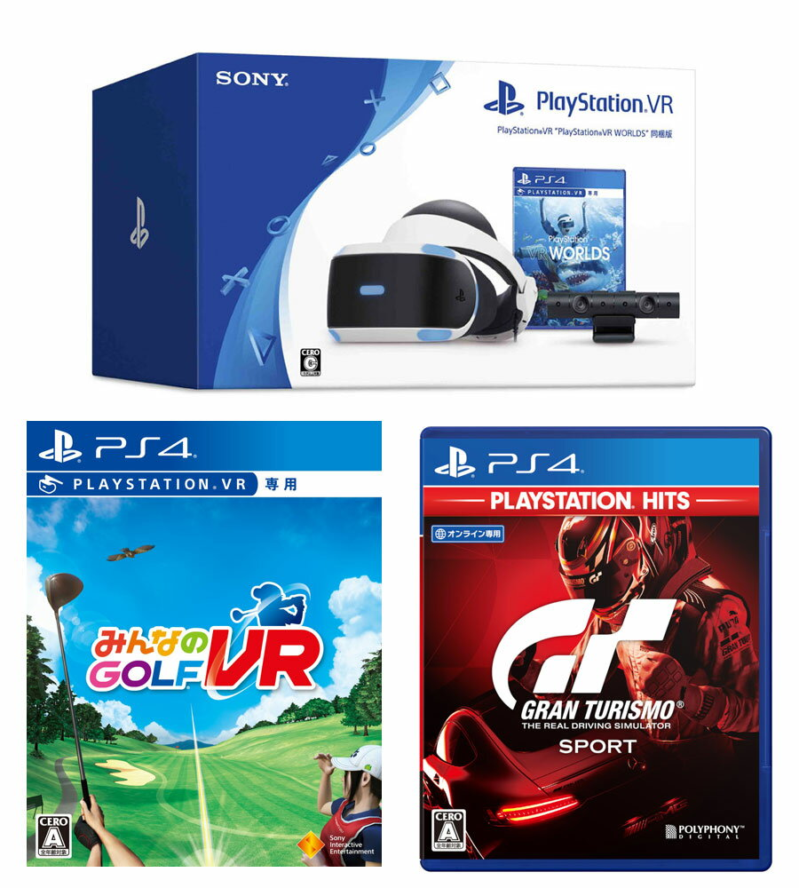 "【セット商品】PlayStationVR ""PlayStationVR WORLDS"" 同梱版 + みんなのGOLF VR + グランツーリスモSPORT PlayStationHits"