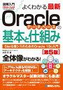 図解入門よくわかる最新 Oracleデータベースの基本と仕組み[第5版] [ 水田 巴 ]