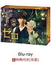 【先着特典】ゼロ 一獲千金ゲーム Blu-ray BOX(オリジナルB6クリアファイル付き)【Blu-ray】 [ 加藤シゲアキ ]