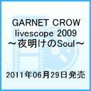 GARNET CROW livescope 2009 〜夜明けのSoul〜 [ GARNET CROW ]