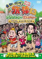 東野・岡村の旅猿13 プライベートでごめんなさい・・・ スリランカでカレー食べまくりの旅 ウキウキ編 プレミアム完全版