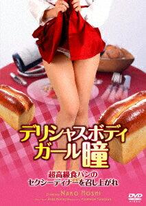 デリシャスボディガール・瞳 超高級食パンのセクシーディナーを召し上がれ