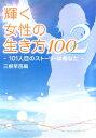 輝く女性の生き方100(2)