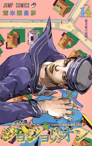 ジョジョの奇妙な冒険 Part 8 ジョジョリオン
