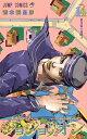 ジョジョリオン 14 (ジャンプコミックス) [ 荒木 飛呂彦 ]