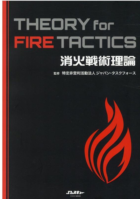 消火戦術理論 THEORY for FIRE TACTICS画像
