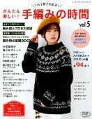 かんたん楽しい!手編みの時間(vol.5)