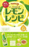 【バーゲン本】<br />減塩&ヘルシー!ポッカ社員公認レモンレシピ