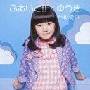 ふぁいと!!/ゆうき (初回限定盤 CD+DVD) [ 芦田愛菜 ]