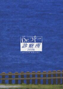 Dr.コトー診療所 2006 スペシャルエディション DVDBOX