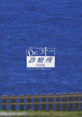 【楽天ブックスならいつでも送料無料】Dr.コトー診療所 2006 スペシャルエディション DVDBOX [ ...