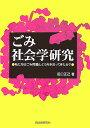 【ごみ社会学研究