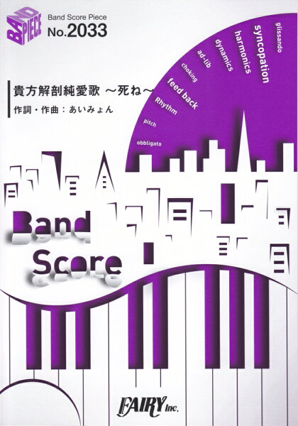 貴方解剖純愛歌~死ね~/あいみょん~ALBUM「tamago」収録曲(BANDSCOREPIECE)