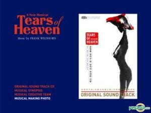 【送料無料】【輸入盤】 天国の涙 / 韓国ミュージカルOST (英語  バージョン)