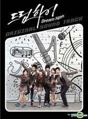 【送料無料】【輸入盤】 ドリームハイ / 韓国ドラマOST (KBS)