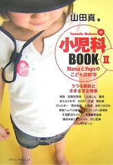 【送料無料】小児科BOOK(2) [ 山田真 ]