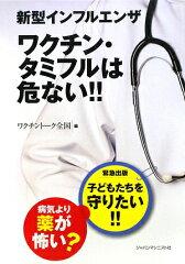 【送料無料】新型インフルエンザワクチン・タミフルは危ない!! [ ワクチント-ク全国 ]