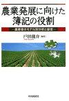 農業発展に向けた簿記の役割 農業者のモデル別分析と提言 [ 戸田龍介 ]