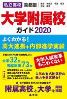 首都圏私立高校大学附属校ガイド2020年度用