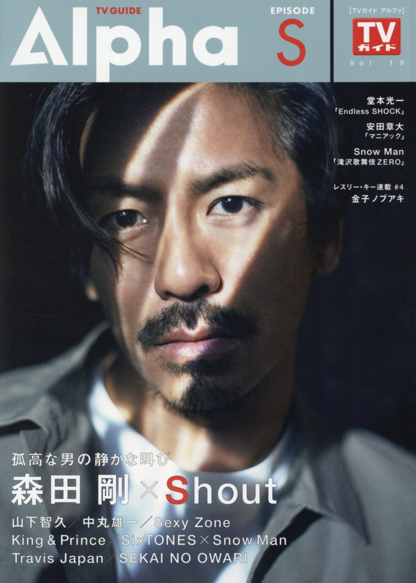 TV GUIDE Alpha EPISODE S 森田剛×Shout (TVガイドMOOK TVガイドアルファ Vol.19)