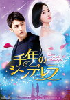 千年のシンデレラ〜Love in the Moonlight〜 DVD-SET2 [ ホアン・ジンユー[黄景瑜] ]