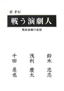 【送料無料】戦う演劇人
