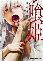 喰姫ークヒメー 1