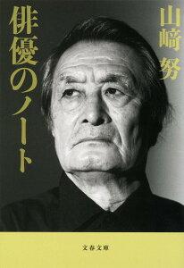 【送料無料】俳優のノート〈新装版〉 [ 山崎努 ]
