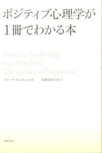 【楽天ブックスならいつでも送料無料】ポジティブ心理学が1冊でわかる本 [ イローナ・ボニウェル ]