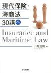 現代保険・海商法30講第9版 [ 山野嘉朗 ]