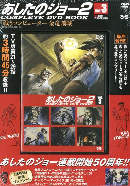 エンターテインメント, アニメーション DVD2 COMPLETE DVD BOOKvol3 DVD