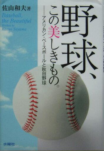 「野球、この美しきもの。」の表紙