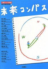 【送料無料】未来コンパス [ 桐光学園中学校 ]