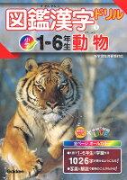 図鑑漢字ドリル小学1〜6年生 動物