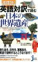 英語対訳で読む日本の世界遺産 [ 実業之日本社 ] - 楽天ブックス