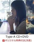 【楽天ブックス限定先着特典】暗闇 (Type-A CD+DVD) (生写真(岩田陽菜/岡田奈々)付き)