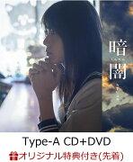 【楽天ブックス限定先着特典】暗闇 (Type-A CD+DVD) (生写真付き)