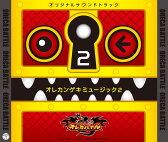 モンスター烈伝 オレカバトル オレカンゲキミュージック2 [ (ゲーム・ミュージック) ]