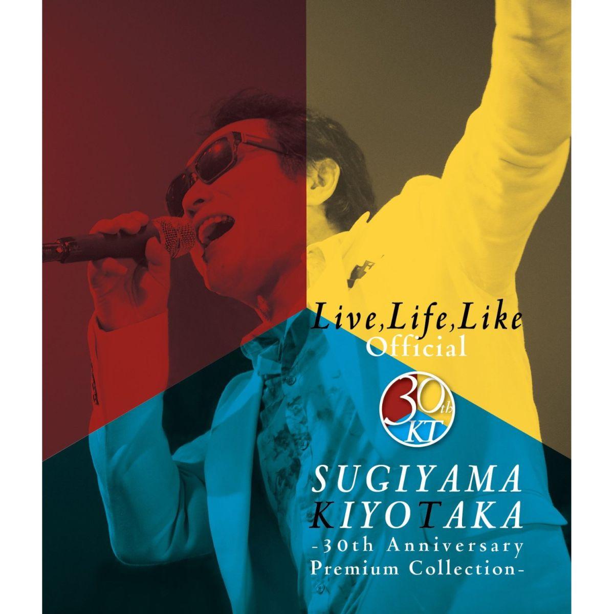 杉山清貴/Live,Life,Like Official -30th Anniversary Premium Collection-【Blu-ray】画像