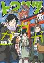 トクサツガガガ(13) (ビッグ コミックス) [ 丹羽 庭 ]