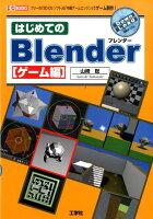 はじめてのBlender(ゲーム編)